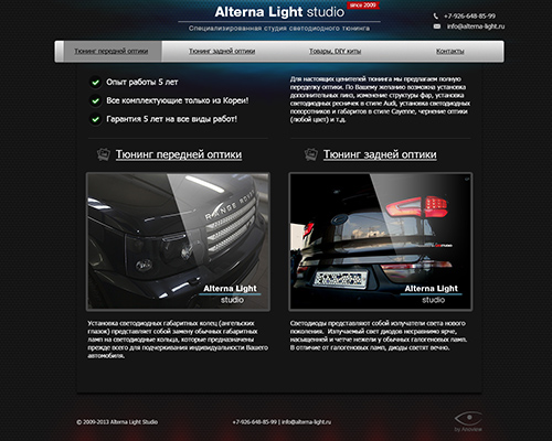 Alterna Light Studio